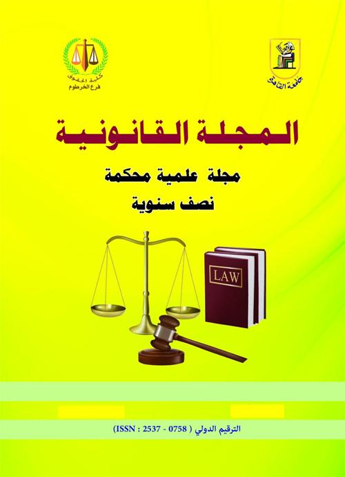 المجلة القانونیة